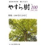 100yasuragi