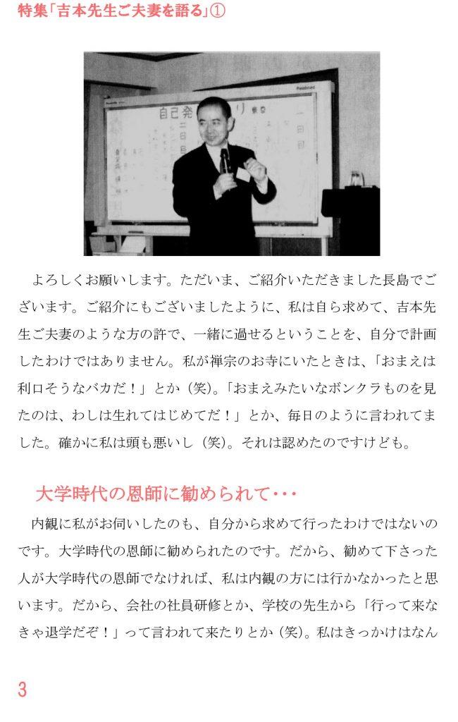 n-classic-yoshimoto01-3