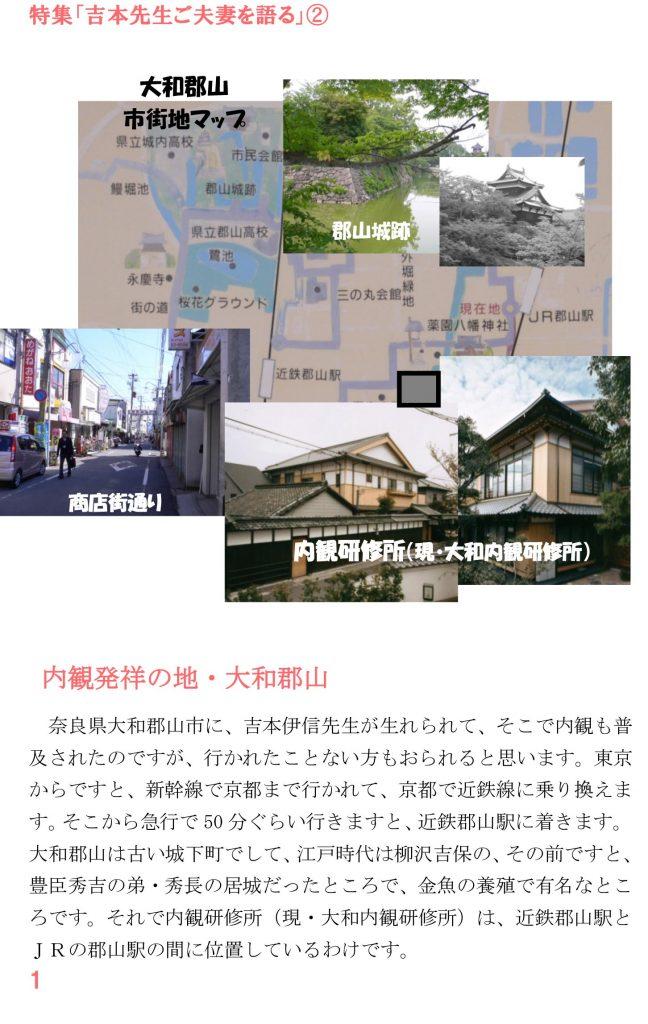 n-classic-yoshimoto02