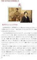 n-classic-yoshimoto03mini