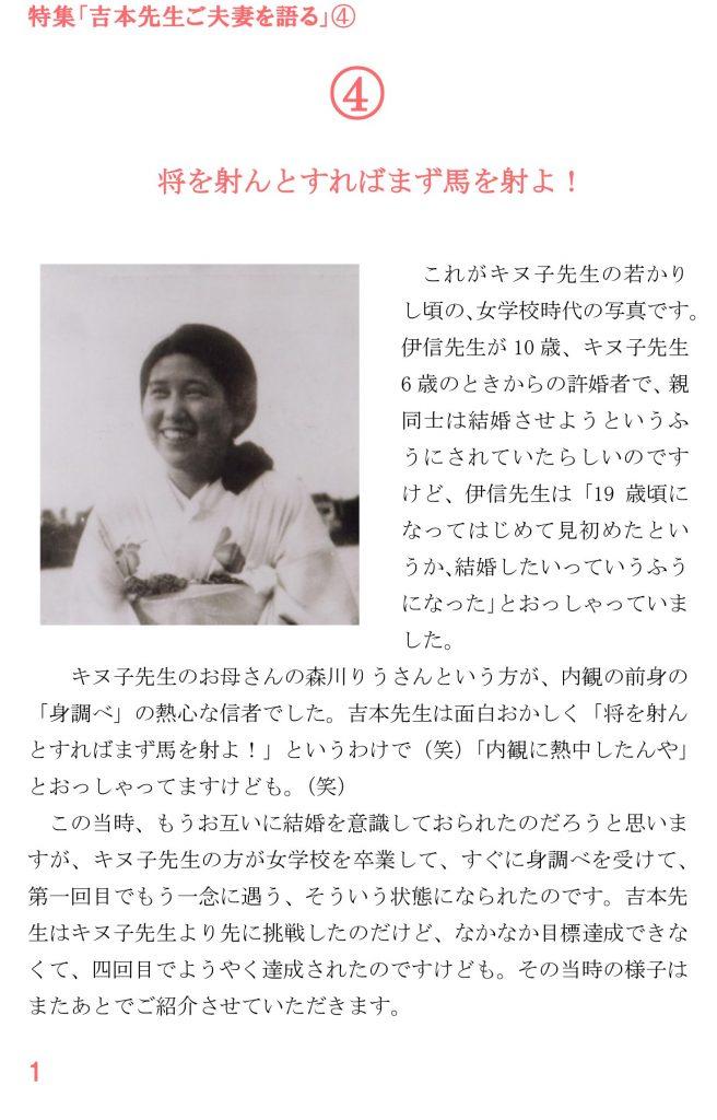 n-classic-yoshimoto04