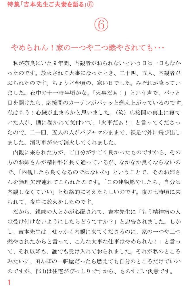 n-classic-yoshimoto06