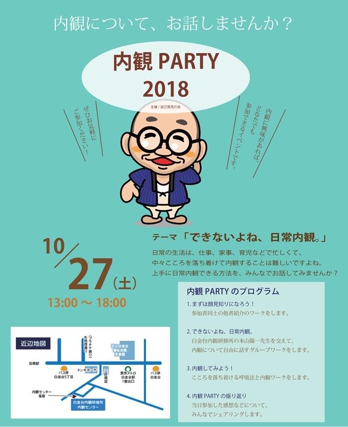 n-party2018