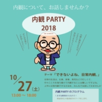 naikanparty2018mini