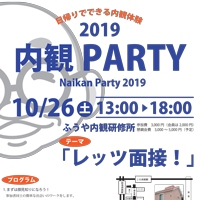 naikanparty2019m