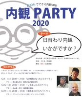 naikanparty2020sm