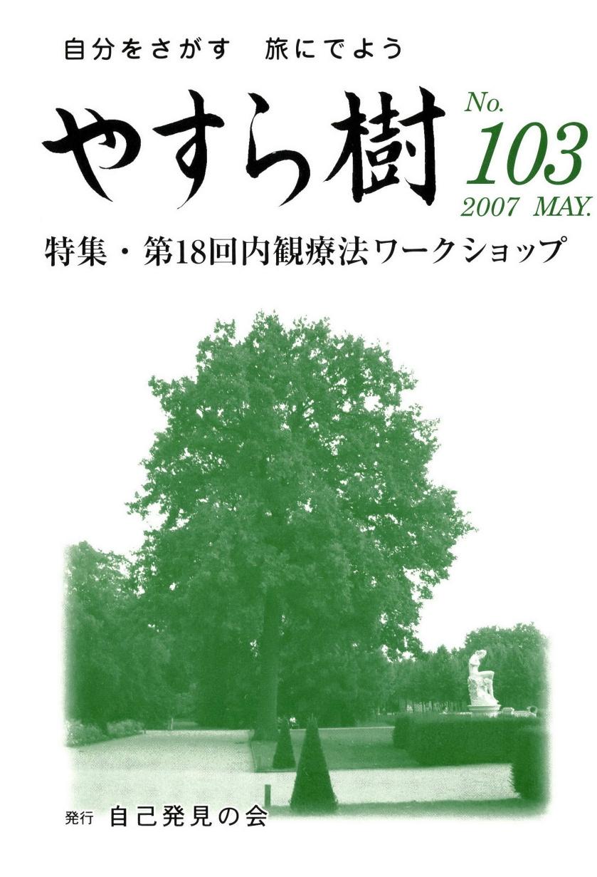 yasu103