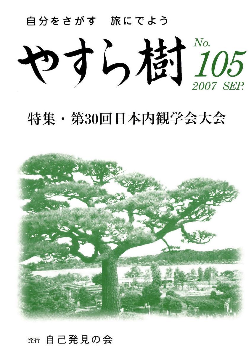 yasu105