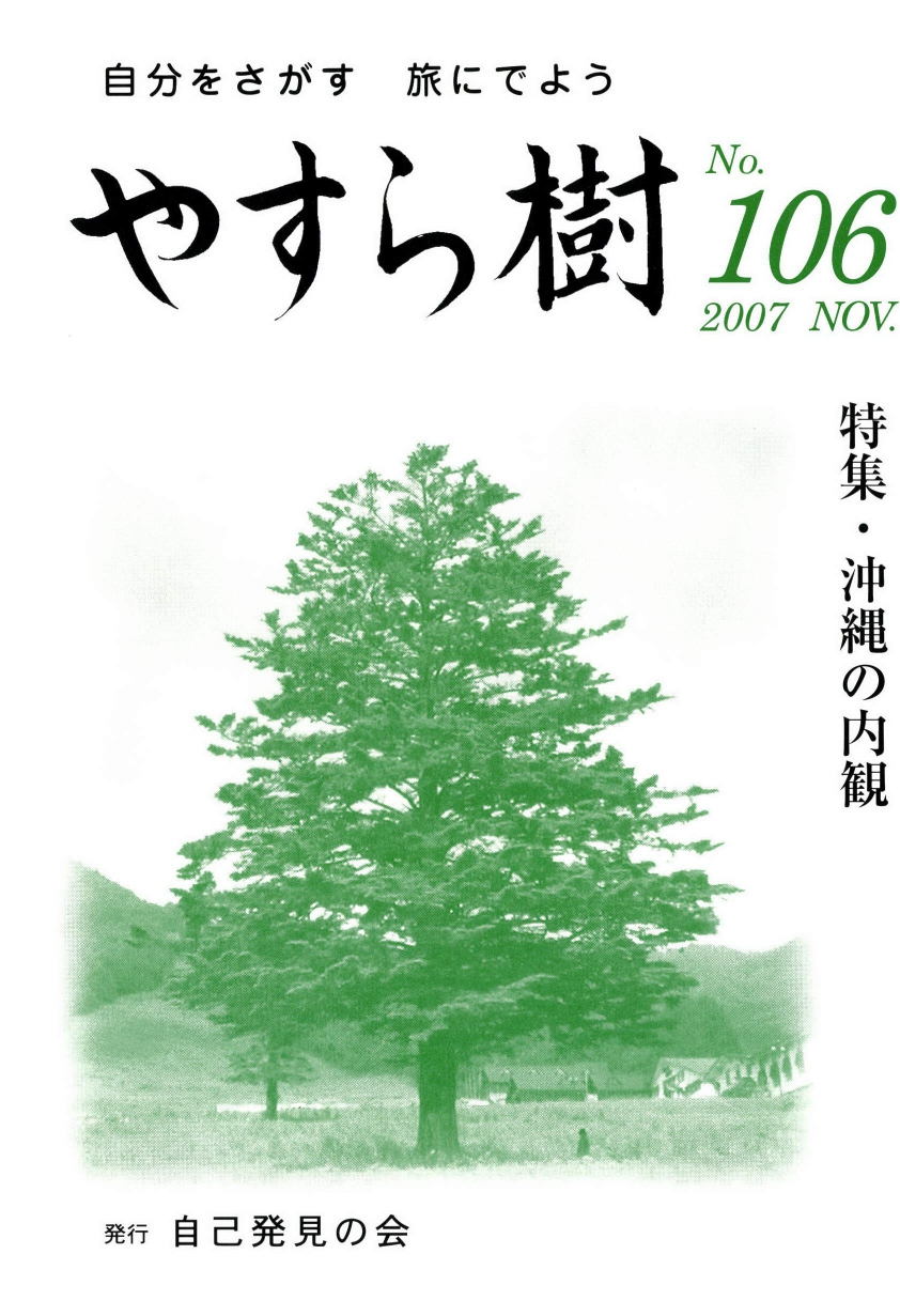 yasu106