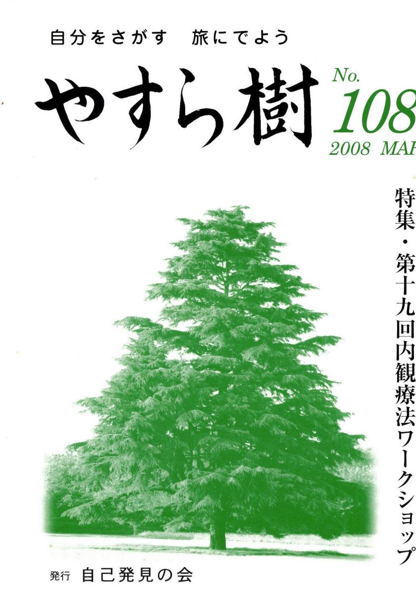yasu108