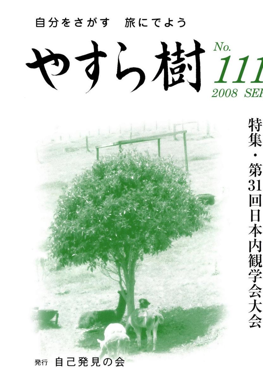 yasu111