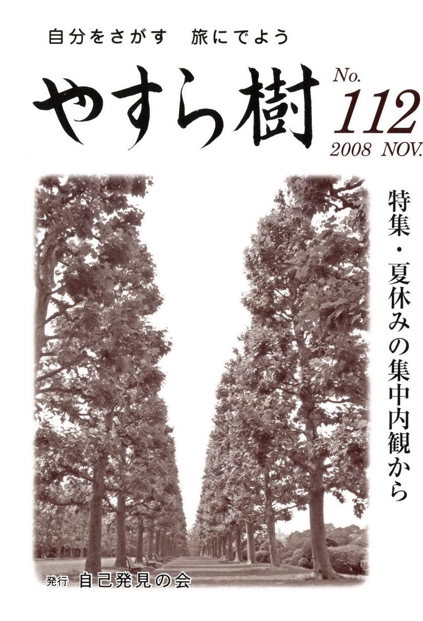 yasu112