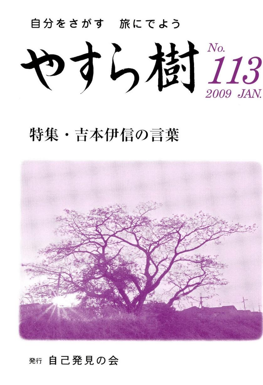 yasu113