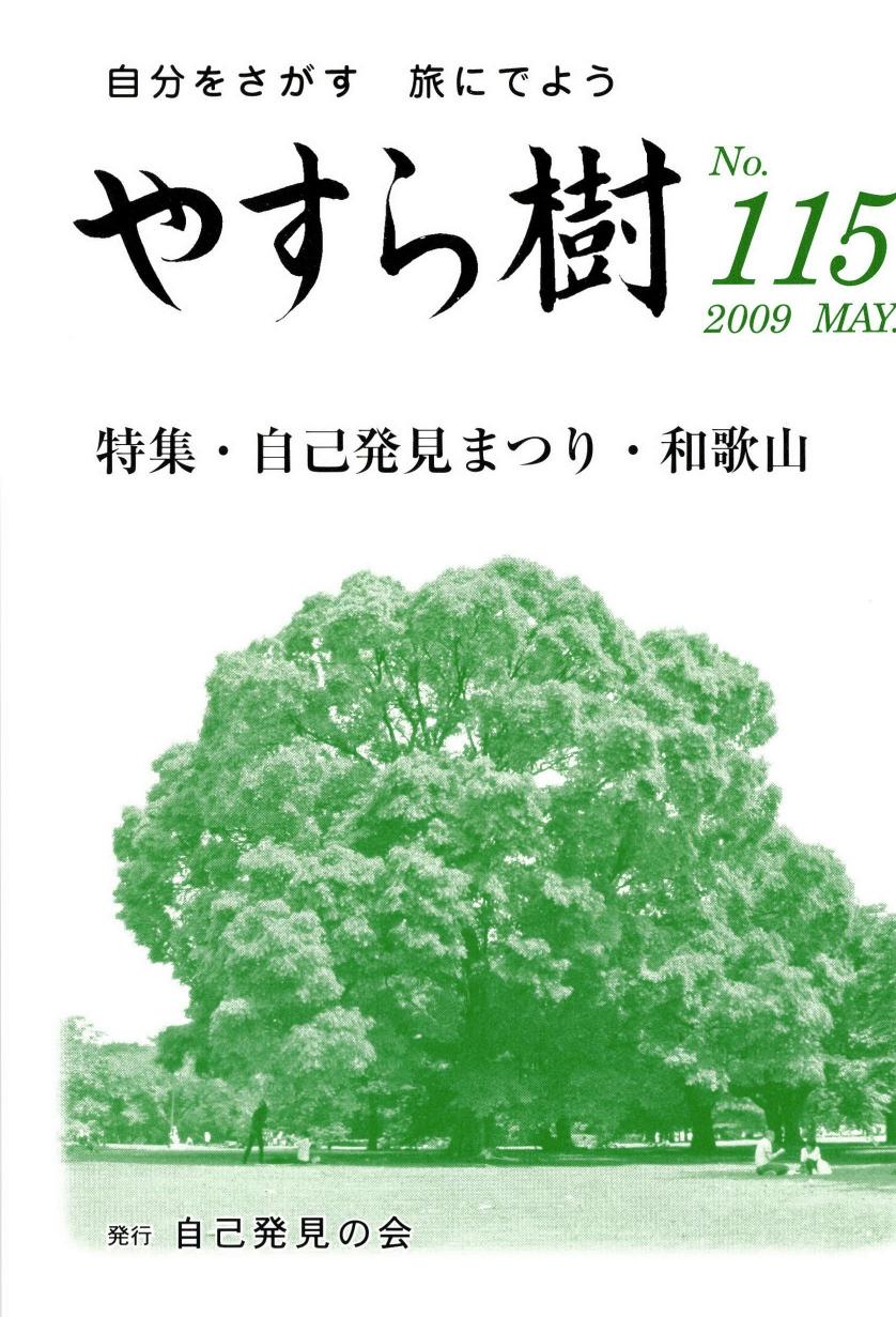 yasu115