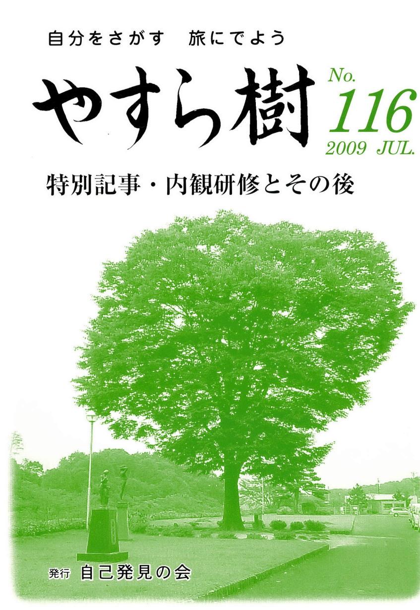 yasu116