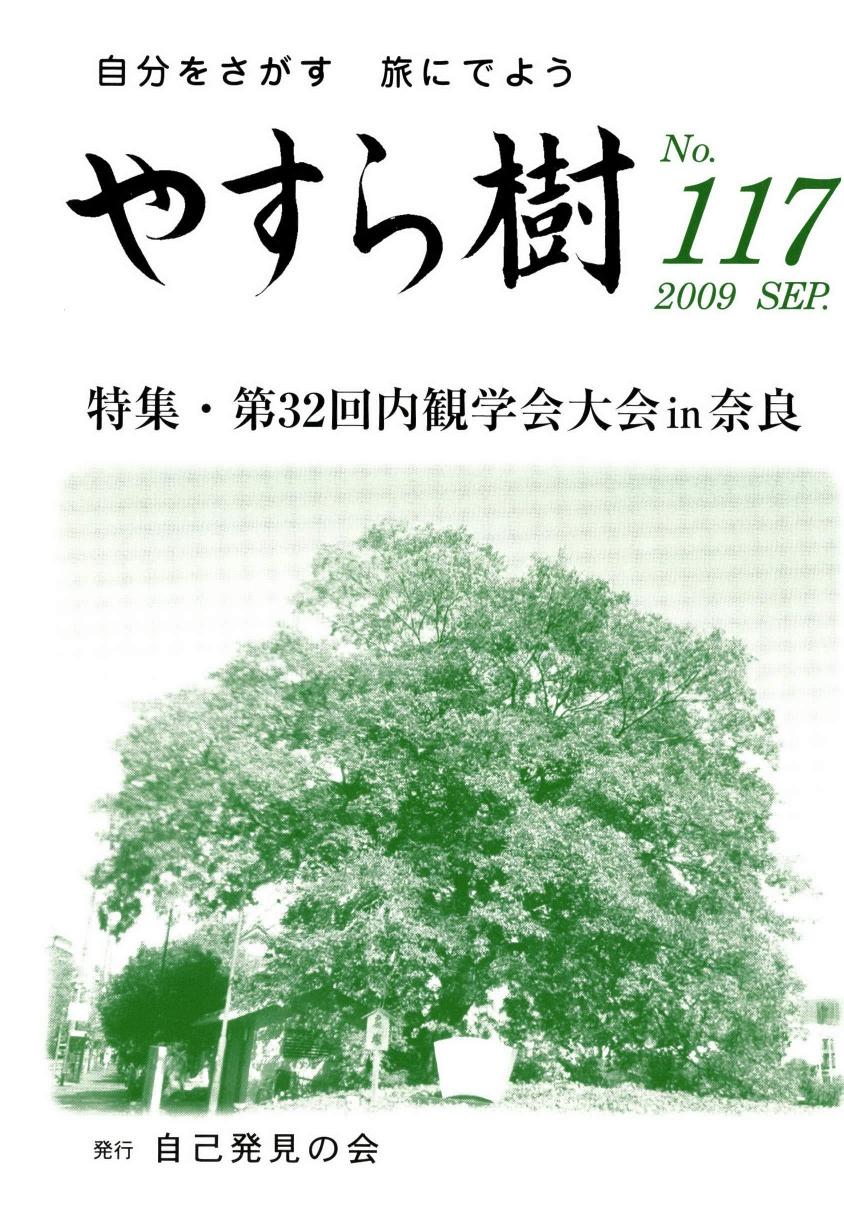 yasu117