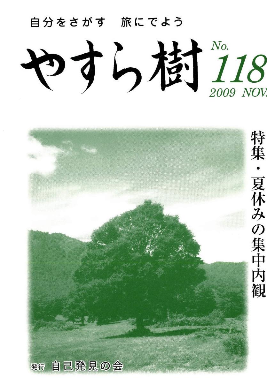 yasu118