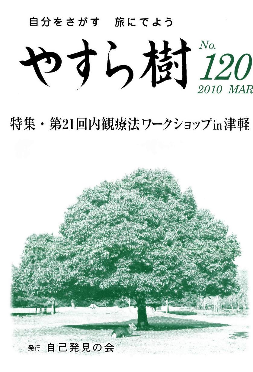 yasu120
