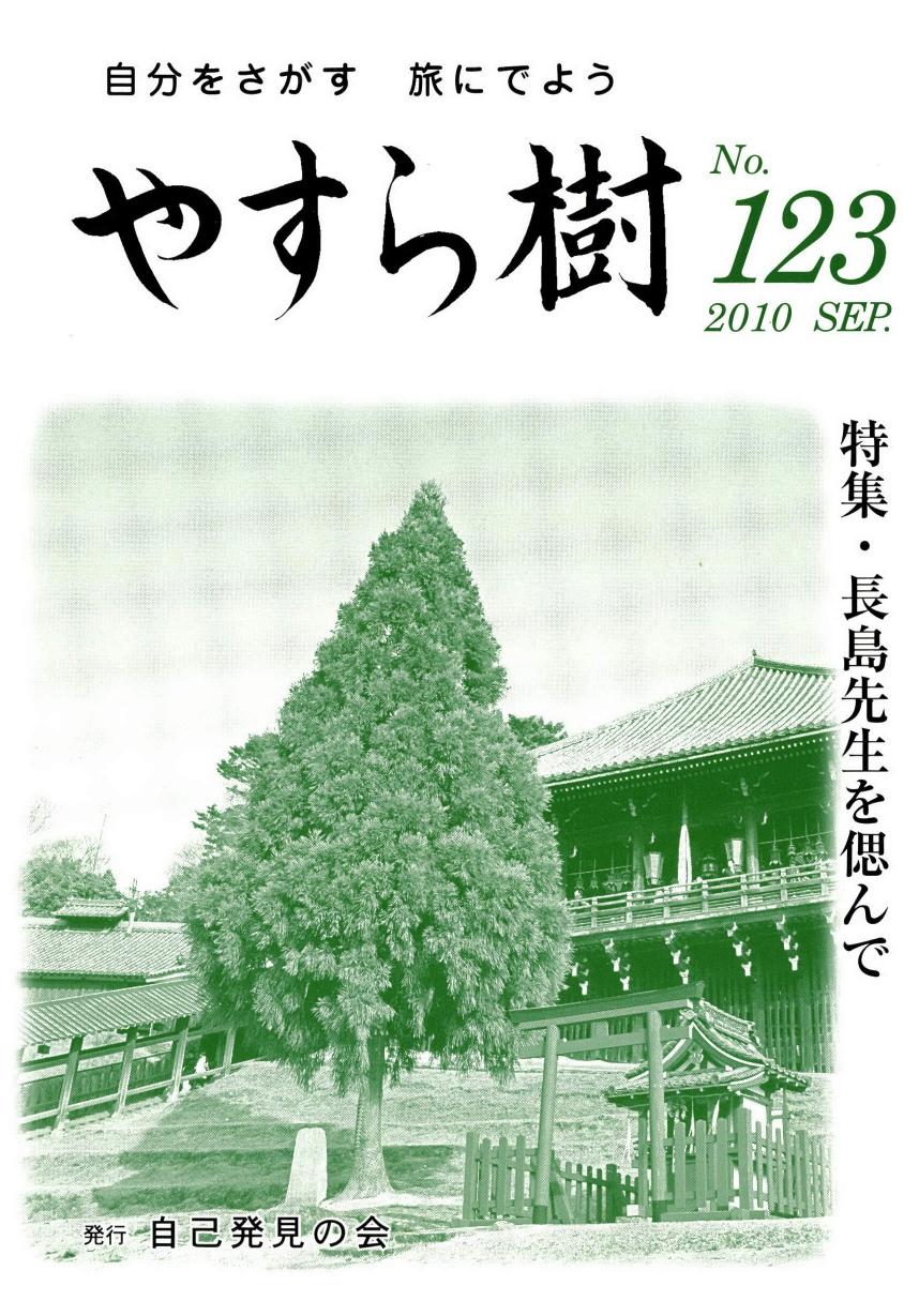 yasu123