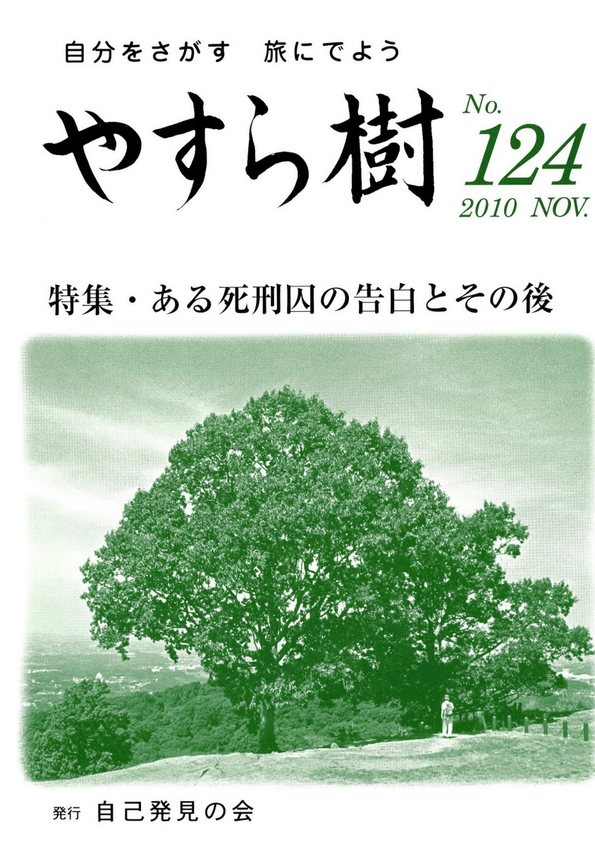 yasu124