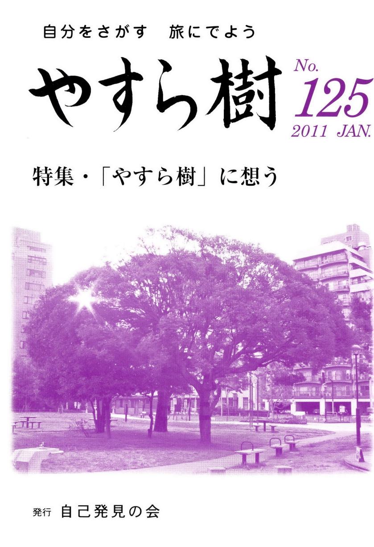 yasu125