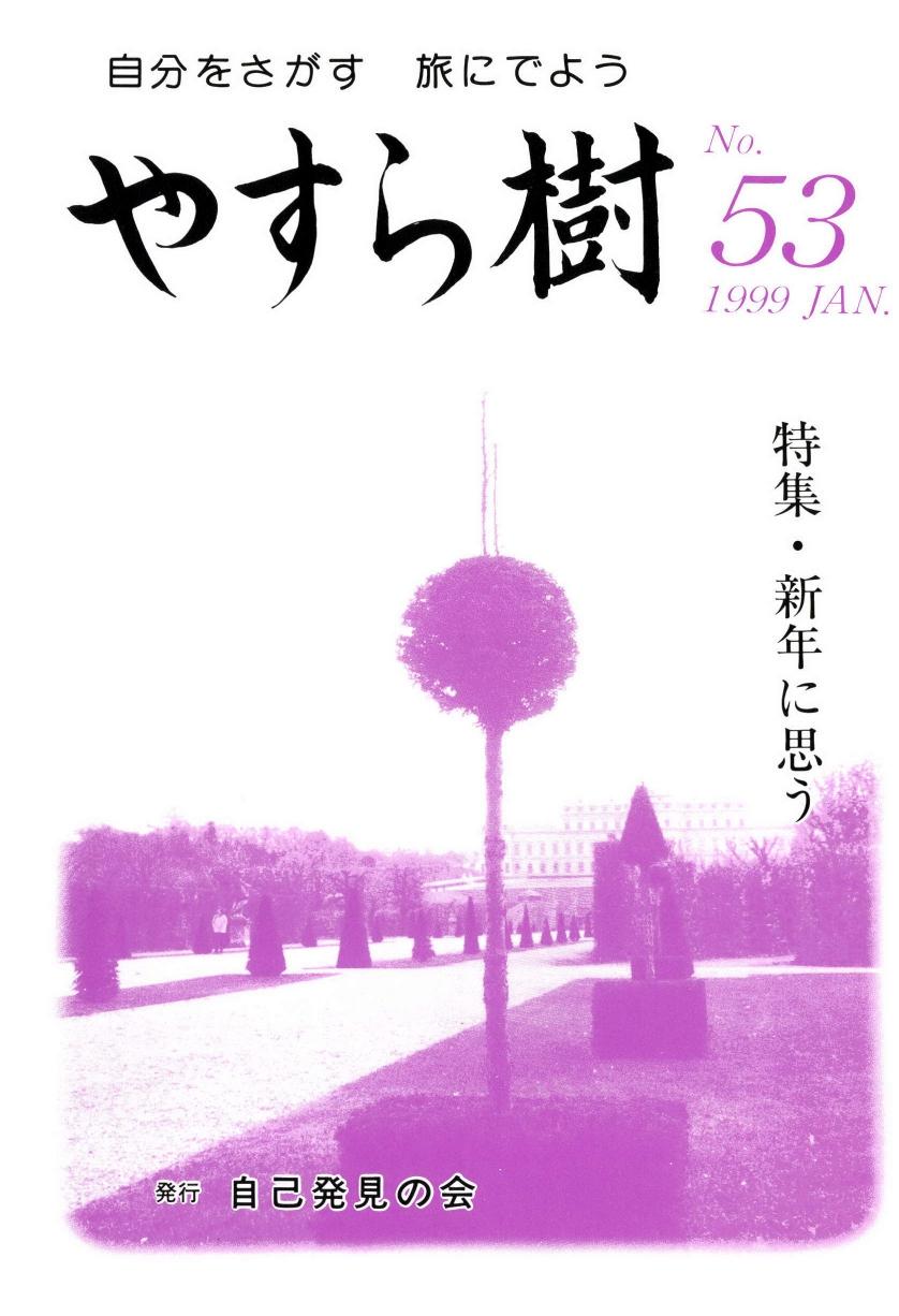 yasu53