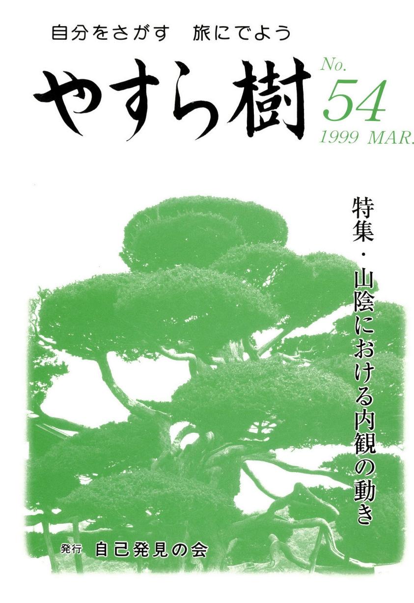 yasu54