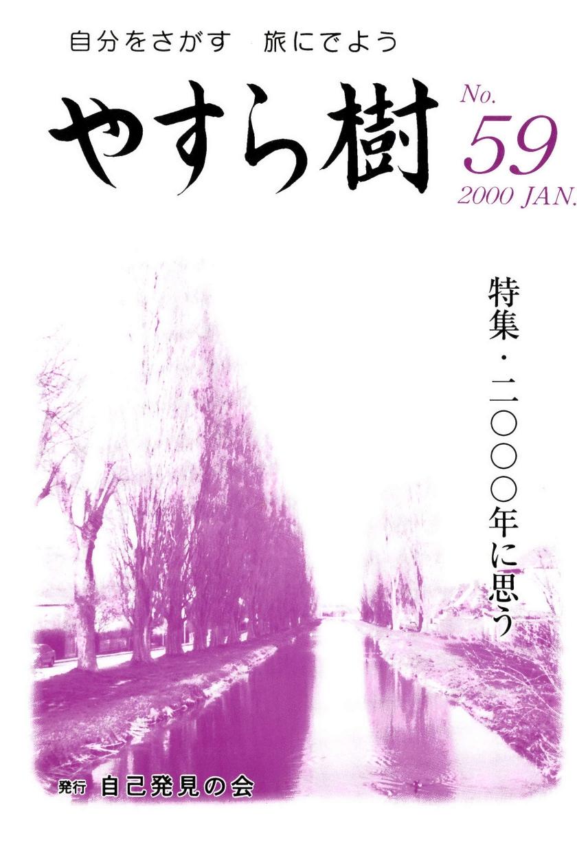 yasu59