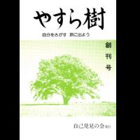 yasuragi001