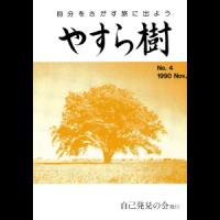 yasuragi004