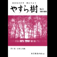 yasuragi006