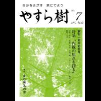 yasuragi007