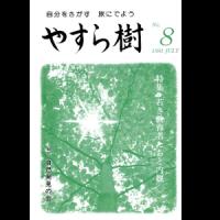 yasuragi008