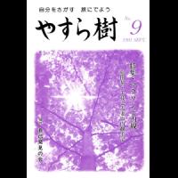 yasuragi009