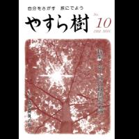yasuragi010