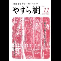 yasuragi011