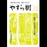 yasuragi012