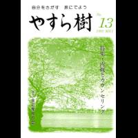 yasuragi013