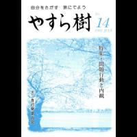 yasuragi014