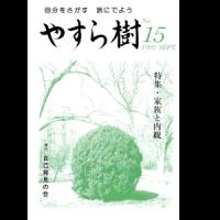 yasuragi015