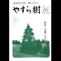 yasuragi016