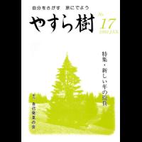 yasuragi017