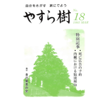 yasuragi018