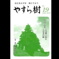 yasuragi019