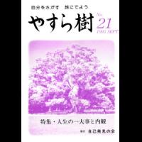 yasuragi021