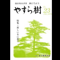yasuragi023