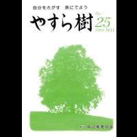 yasuragi025