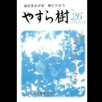 yasuragi026