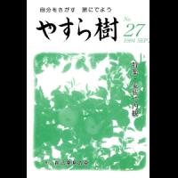 yasuragi027