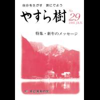 yasuragi029